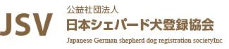日本シェパード犬登録協会