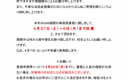 GW期間4/27〜5/6本部事務局休業