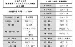 日本ジーガー展タイムスケジュール